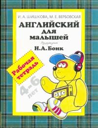 Английский для малышей. Рабочая тетрадь 4-6 лет